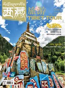 《西藏旅游》2018年03期