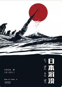 《日本沉没》