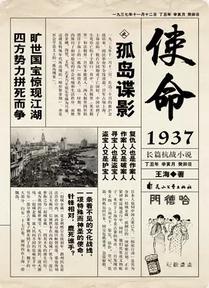 《使命1937之孤岛谍影》